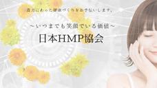 日本 HMP協会