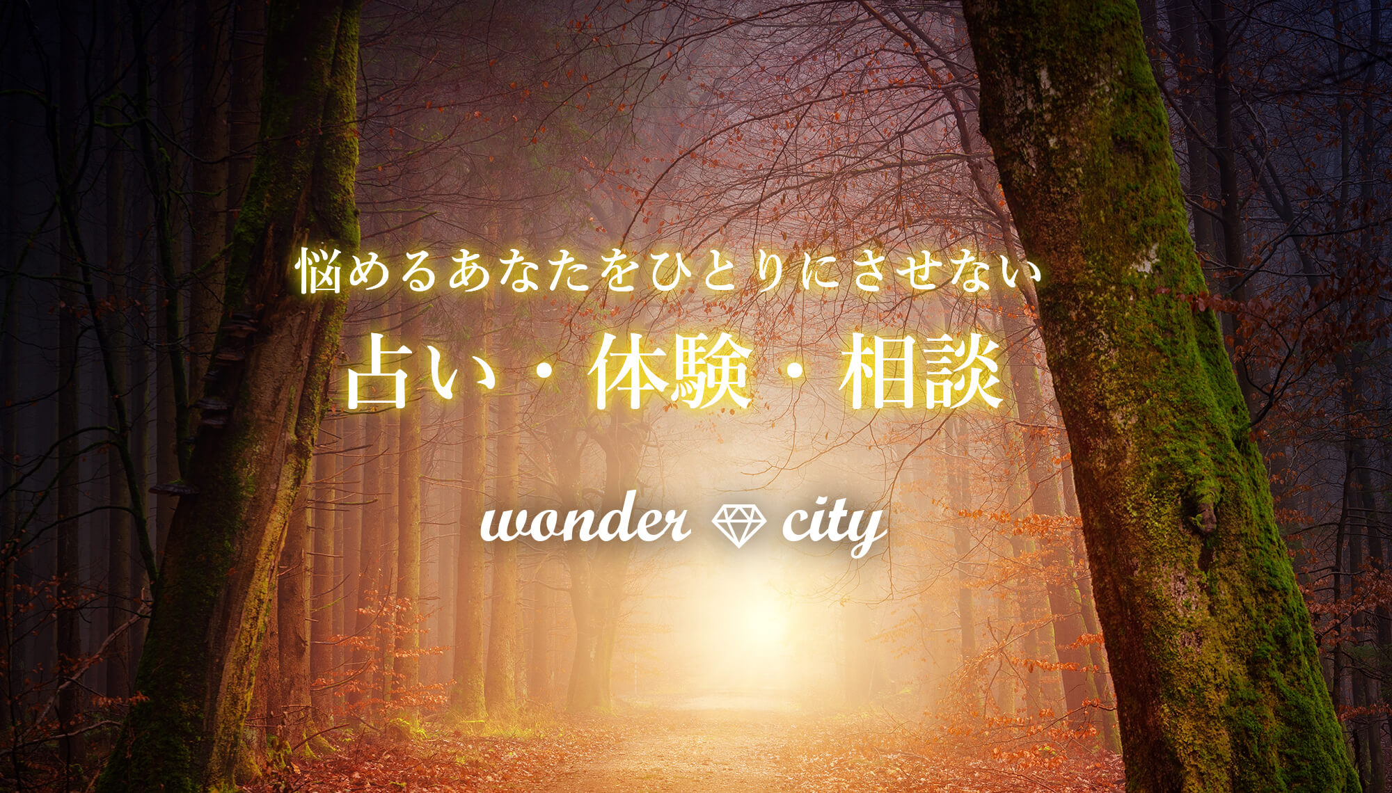 悩めるあなたをひとりにさせない 占い・体験・相談 wonder city